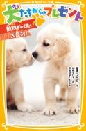 犬たちからのプレゼント 動物ぎゃくたい大反対! 集英社みらい文庫