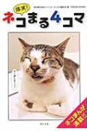 爆笑! ネコまる4コマ タツミムック