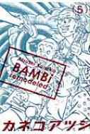 Bambi 5 Remodeled ビームコミックス