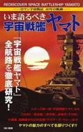 いま語るべき 宇宙戦艦ヤマト -ロマン宇宙戦記 40年の軌跡-