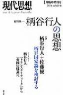 現代思想 2015年1月臨時増刊号 柄谷行人の思想