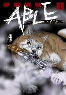 Able サンデーgxコミックス