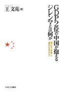 GDP2位の中国が抱えるジレンマとは何か 習近平政権と調和社会の行方