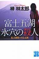 富士五湖 氷穴の殺人 私立探偵・小仏太郎 実業之日本社文庫