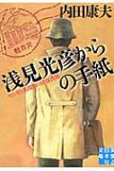 浅見光彦からの手紙 センセと名探偵の往復書簡 実業之日本社文庫