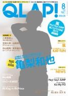 Qlap! (クラップ)2015年 8月号