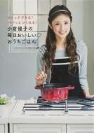 小倉優子の毎日おいしいおうちごはん ストックできる!パパッとつくれる!
