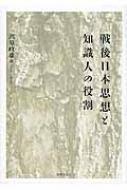 戦後日本思想と知識人の役割 同志社大学人文科学研究所研究叢書