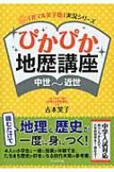 ぴかぴか地歴講座中世-近世 「花まる笑子塾」実況シリーズ