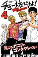 チュー坊ですよ! -大阪やんちゃメモリー-4 少年チャンピオン・コミックス