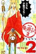 東遊記 2 プリンセス・コミックス