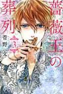 薔薇王の葬列 3 プリンセス・コミックス