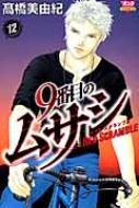 9番目のムサシ レッド スクランブル 12 ボニータ・コミックス