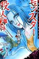モンスター殺人事件 高階良子殺人事件シリーズ ザ・ベスト ボニータ・コミックスα