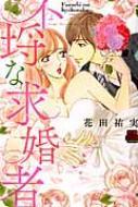 不埒な求婚者 Miu恋愛max Comics