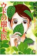 ウドの樹木医 A.l.c.dx
