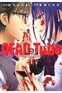 Dead Tube 1 チャンピオンredコミックス