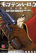 キャプテンハーロック -次元航海-1 チャンピオンredコミックス