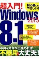 超入門!windows8.1 2015 三才ムック