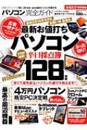 パソコン完全ガイド 晋遊舎100%ムックシリーズ