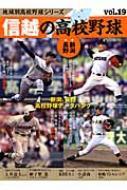 信越の高校野球 B・b・mook