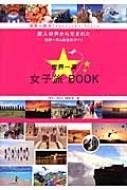 世界一周女子旅BOOK