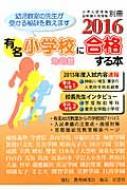 有名小学校幼稚園に合格する本 2016
