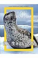 海に生きるいのち ナショナルジオグラフィック傑作写真ワイルドライフ