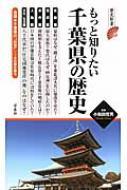 もっと知りたい千葉県の歴史 歴史新書