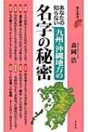 あなたの知らない九州・沖縄地方の名字の秘密 歴史新書