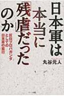 日本軍は本当に「残虐」だったのか 反日プロパガンダとしての日本軍の蛮行