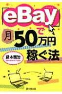 「eBay」で月50万円稼ぐ法 DO BOOKS