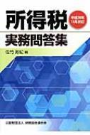 所得税実務問答集 平成26年11月改訂