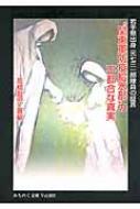 """""""関東軍防疫給水部""""の不都合な真実 岩手県出身元七三一部隊員の証言 みちのく文庫"""