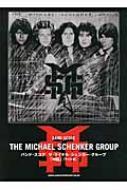 ザ・マイケル・シェンカー・グループ「神話」 ワイド版 バンドスコア