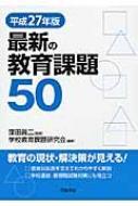 最新の教育課題50 平成27年版
