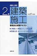 例解と演習 2級建築施工管理技士試験テキスト 平成27年度版