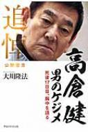 高倉健 男のケジメ死後17日目、胸中を語る