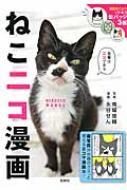 ねこニコ漫画 猫写真がお題のクスッと笑える2コマ漫画集!