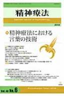 精神療法 2014-40-6