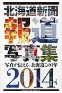 北海道新聞報道写真集 写真が伝える 北海道この1年 2014