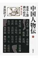 中国人物伝明・清・近現代 4 変革と激動の時代