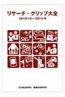 リサーチ・クリップ大全 2013/10〜2014/9