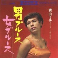 男ブルース 女ブルース クラウン・イヤーズ・シングル・コレクション +1