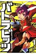 バトラビッツ 1 Idコミックス / Zero-sumコミックス