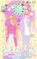 ロマンチカ クロック 7 りぼんマスコットコミックス