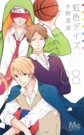 虹色デイズ 8 マーガレットコミックス