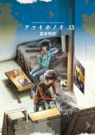 アオイホノオ 13 ゲッサン少年サンデーコミックス
