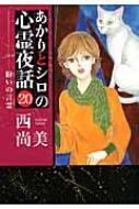 あかりとシロの心霊夜話 20 紛いの言霊 Lgaコミックス