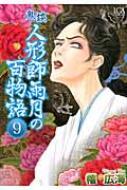 鬼談 人形師雨月の百物語 9 Lgaコミックス